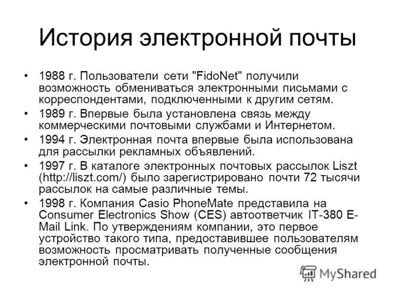 История электронной почты 1988 г. Пользователи сети