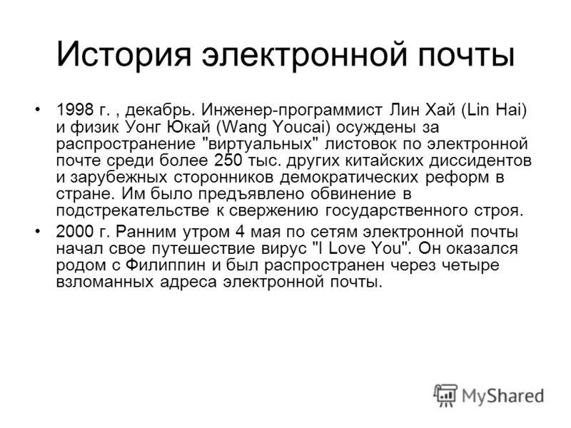 История электронной почты 1998 г., декабрь. Инженер-программист Лин Хай (Lin Hai) и физик Уонг Юкай (Wang Youcai) осуждены за распространение