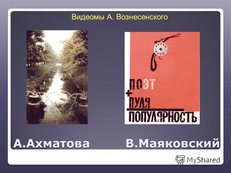А.Ахматова В.Маяковский Видеомы А. Вознесенского