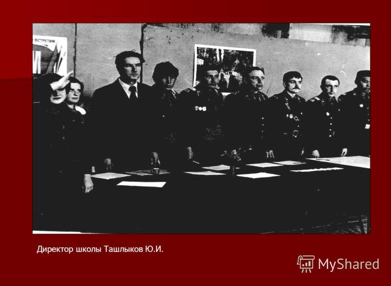 Директор школы Ташлыков Ю.И.