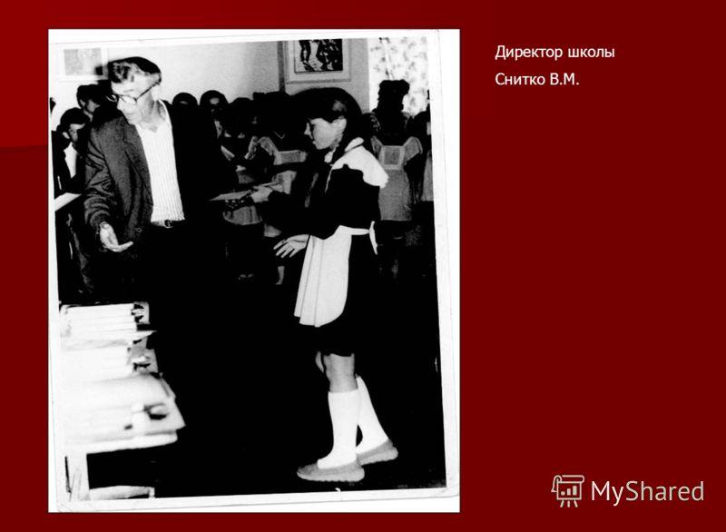 Директор школы Снитко В.М.