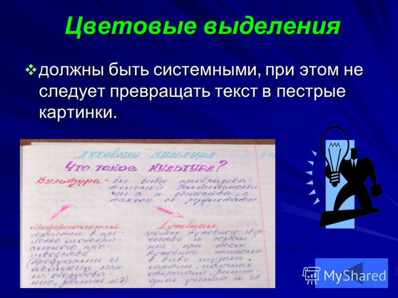 Цветовые выделения должны быть системными, при этом не следует превращать текст в пестрые картинки.