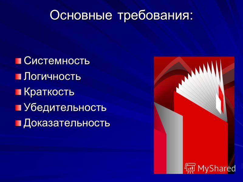 Основные требования: СистемностьЛогичностьКраткостьУбедительностьДоказательность