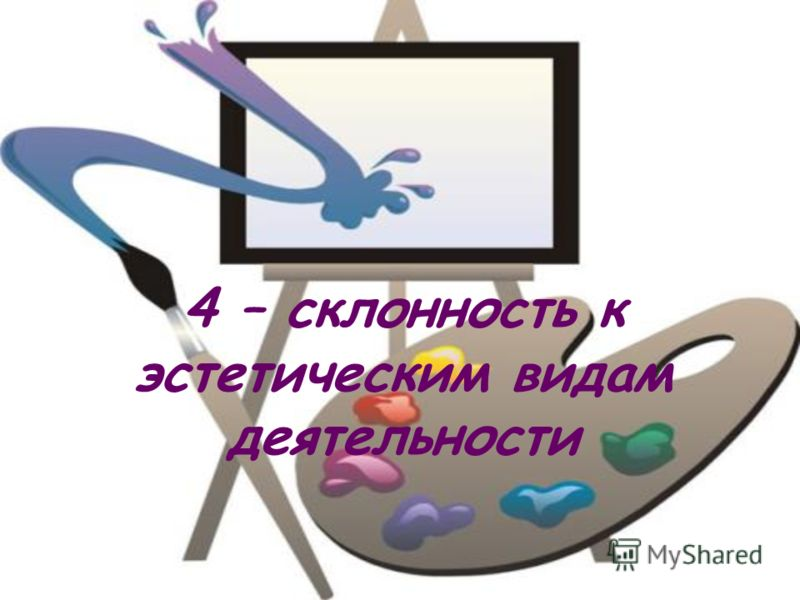 4 – склонность к эстетическим видам деятельности