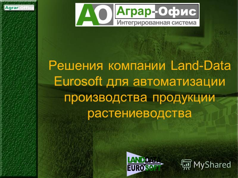 Решения компании Land-Data Eurosoft для автоматизации производства продукции растениеводства