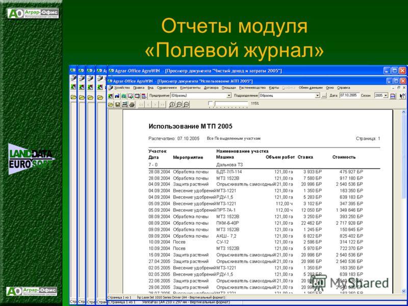 Отчеты модуля «Полевой журнал»