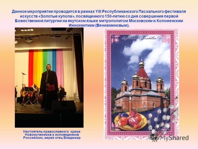 Данное мероприятие проводится в рамках YIII Республиканского Пасхального фестиваля искусств «Золотые купола», посвященного 150-летию со дня совершения первой Божественной литургии на якутском языке митрополитом Московским и Коломенским Иннокентием (В