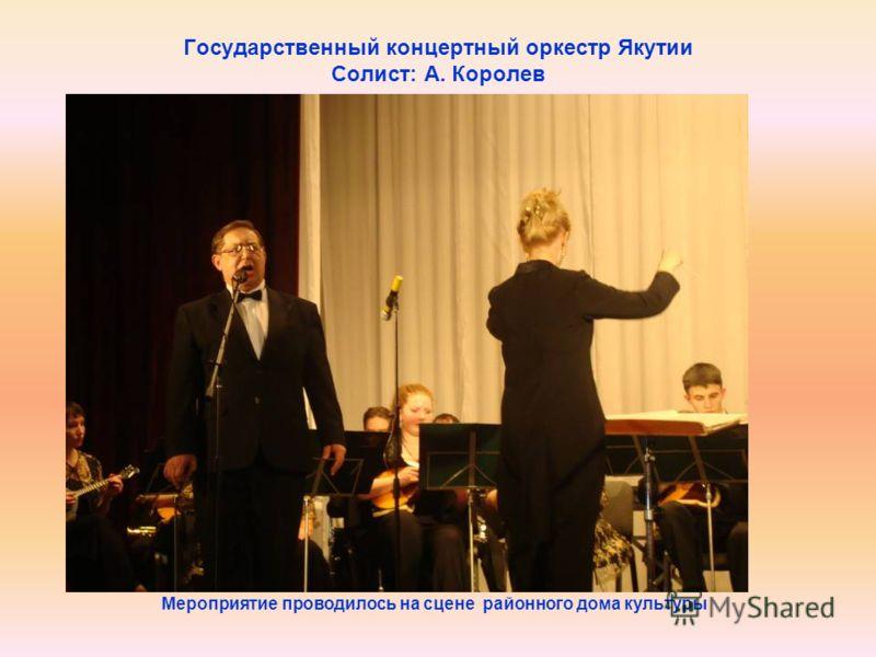 Мероприятие проводилось на сцене районного дома культуры Государственный концертный оркестр Якутии Солист: А. Королев