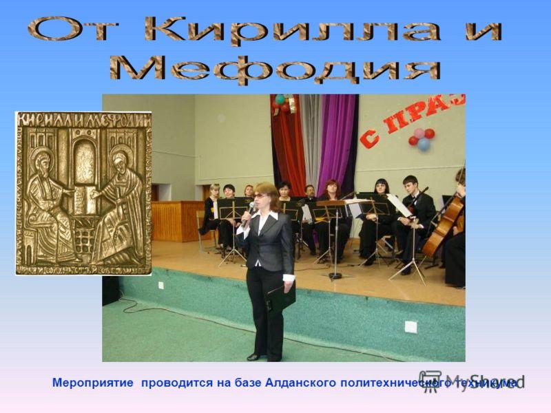 Мероприятие проводится на базе Алданского политехнического техникума