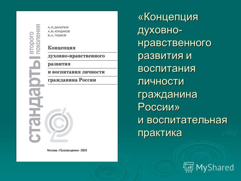 «Концепция духовно- нравственного развития и воспитания личности гражданина России» и воспитательная практика
