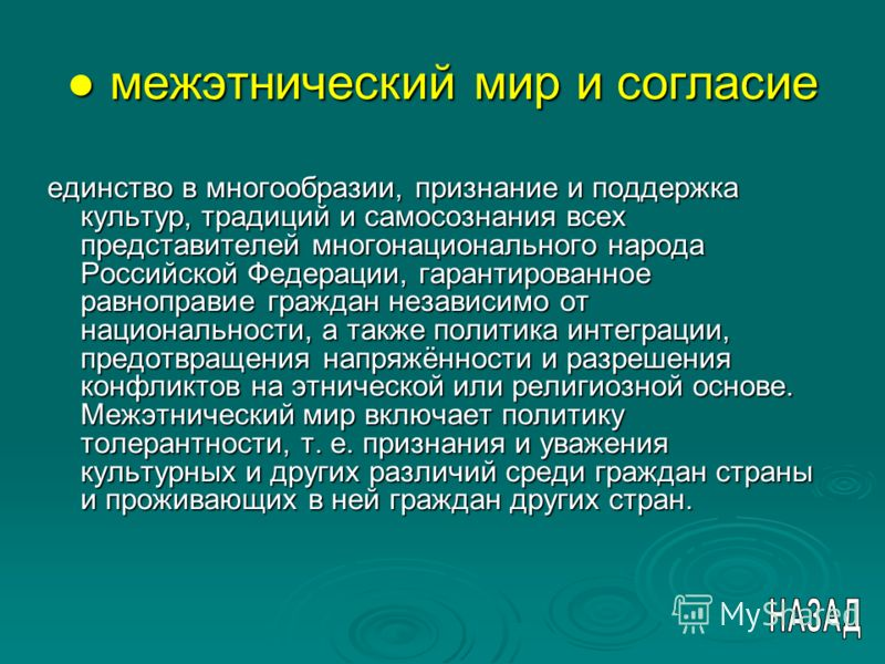 межэтнический мир и согласие межэтнический мир и согласие единство в многообразии, признание и поддержка культур, традиций и самосознания всех представителей многонационального народа Российской Федерации, гарантированное равноправие граждан независи