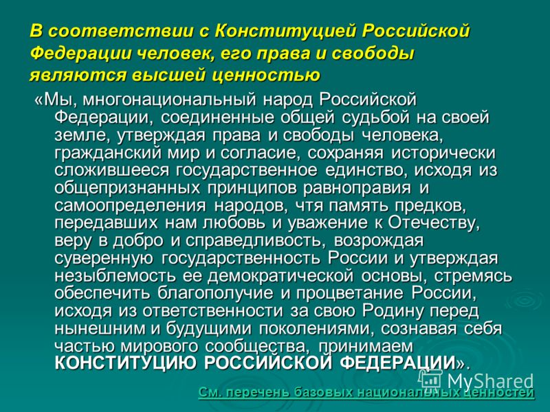 «Мы, многонациональный народ Российской Федерации, соединенные общей судьбой на своей земле, утверждая права и свободы человека, гражданский мир и согласие, сохраняя исторически сложившееся государственное единство, исходя из общепризнанных принципов