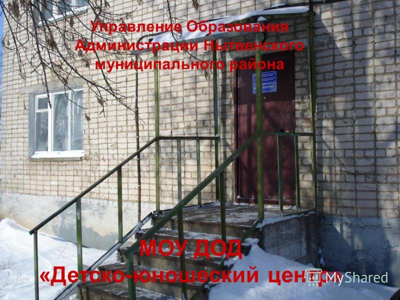 Управление Образования Администрации Нытвенского муниципального района МОУ ДОД «Детско-юношеский центр»