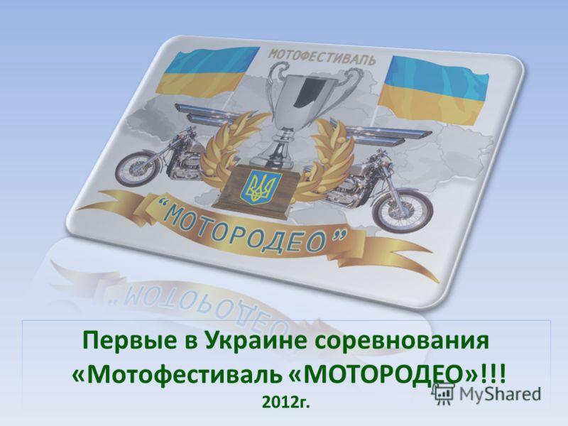 Первые в Украине соревнования «Мотофестиваль «МОТОРОДЕО»!!! 2012г.