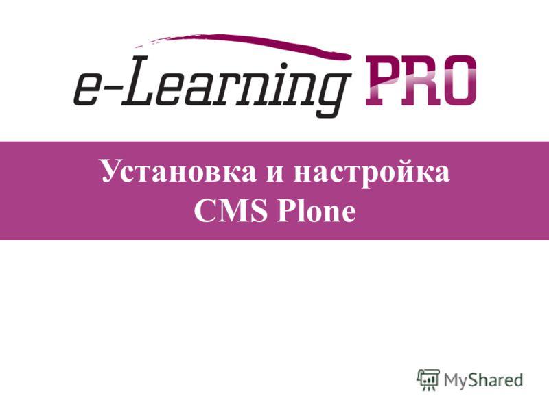 Установка и настройка CMS Plone