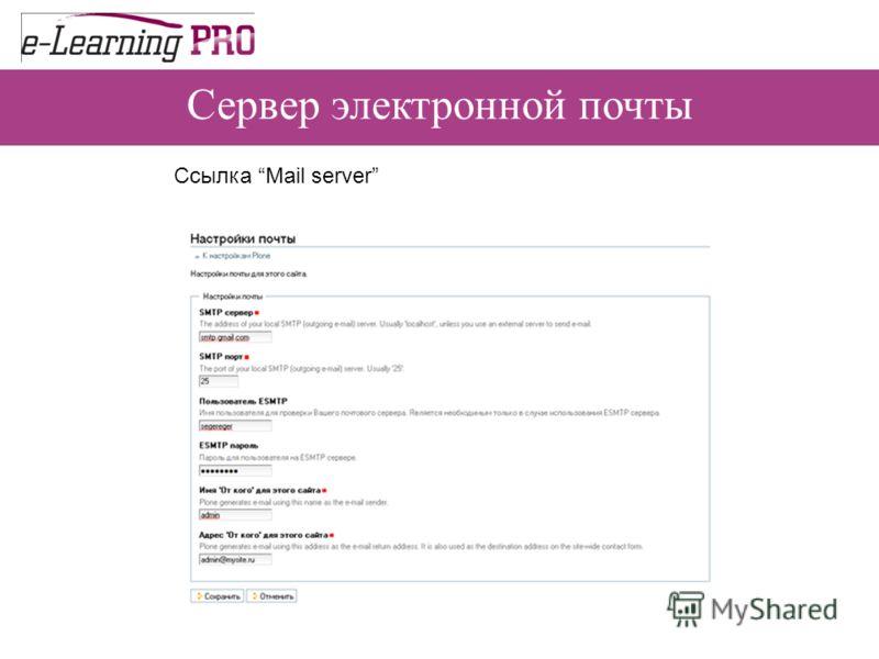 Сервер электронной почты Ссылка Mail server