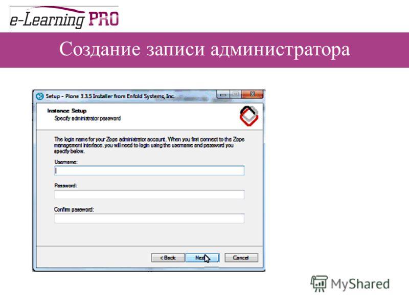 Создание записи администратора