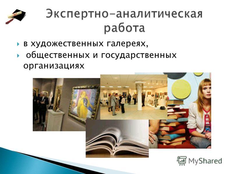 в художественных галереях, общественных и государственных организациях