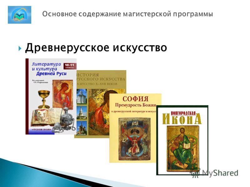 Искусство слайд 5 русское искусство