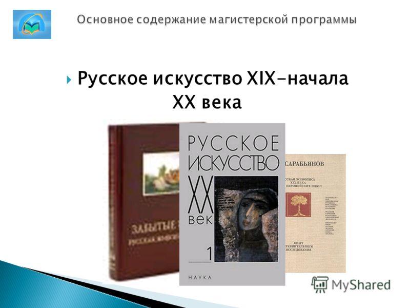 Русское искусство XIX-начала XX века
