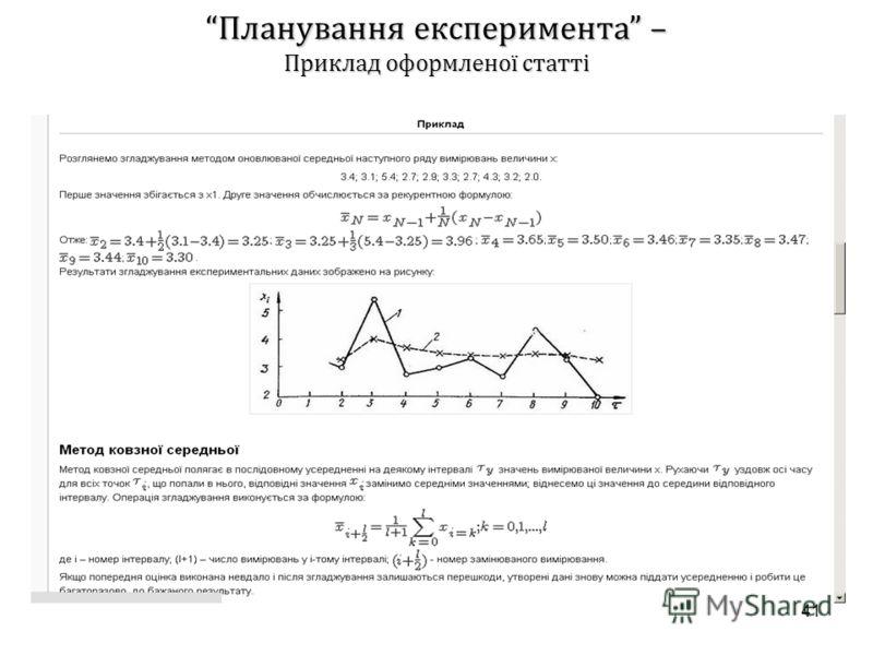 41 Планування експеримента – Приклад оформленої статті
