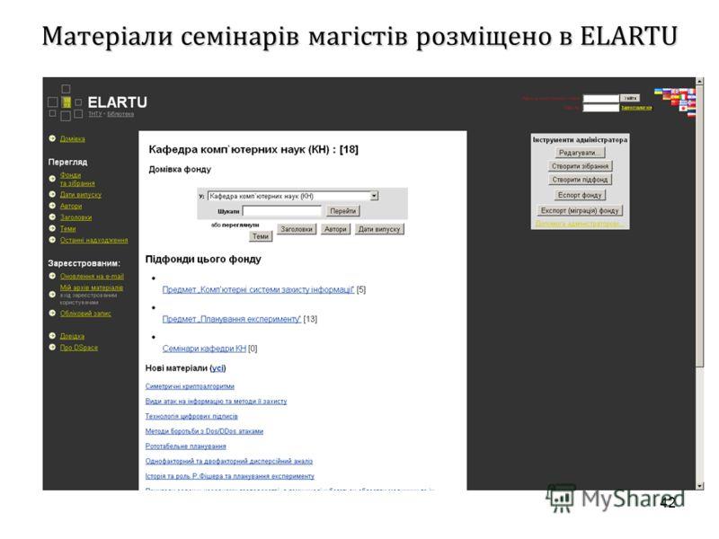 42 Матеріали семінарів магістів розміщено в ELARTU