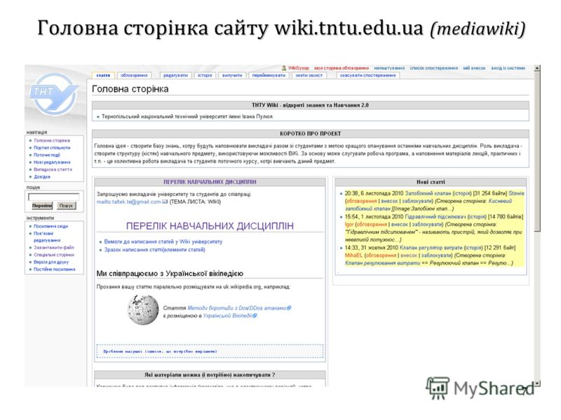 7 Головна сторінка сайту wiki.tntu.edu.ua (mediawiki)
