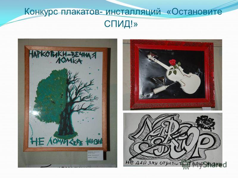 Конкурс плакатов- инсталляций «Остановите СПИД!»