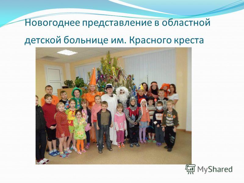 Новогоднее представление в областной детской больнице им. Красного креста