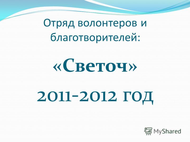 Отряд волонтеров и благотворителей: «Светоч» 2011-2012 год