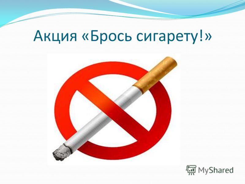 Акция «Брось сигарету!»