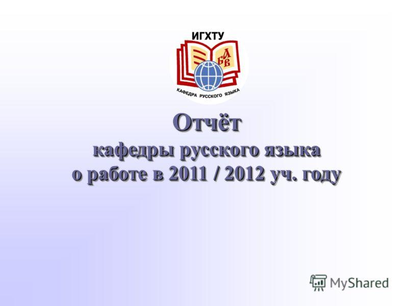 Отчёт кафедры русского языка о работе в 2011 / 2012 уч. году