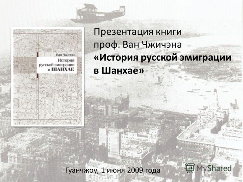 Презентация книги проф. Ван Чжичэна «История русской эмиграции в Шанхае» Гуанчжоу, 1 июня 2009 года
