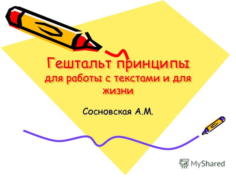 Гештальт принципы для работы с текстами и для жизни Сосновская А.М.