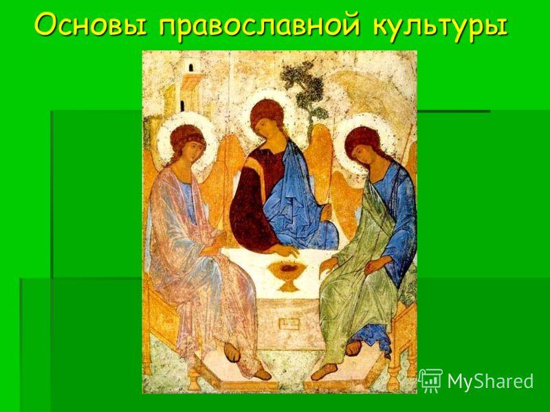 Основы православной культуры Основы православной культуры