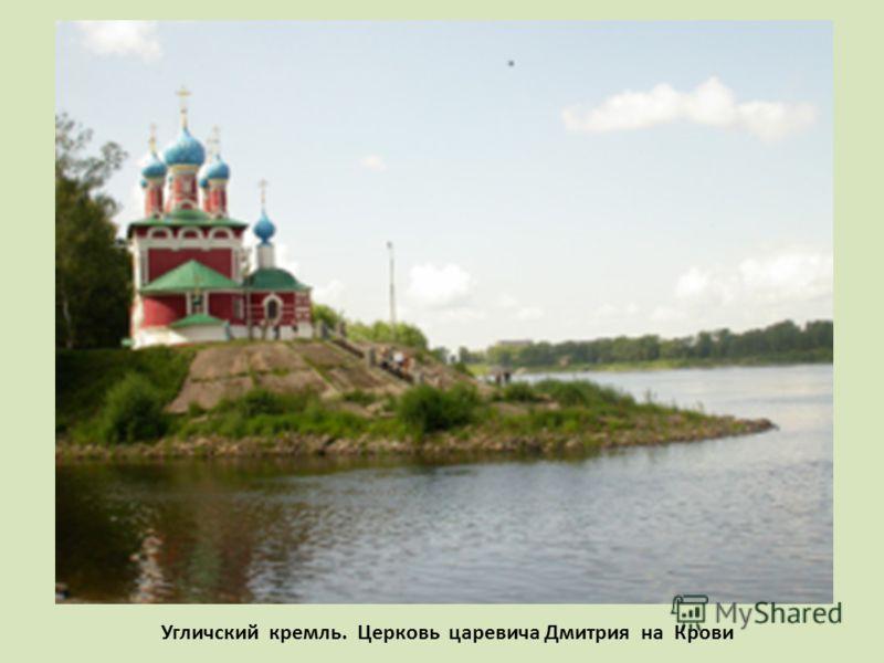 Угличский кремль. Церковь царевича Дмитрия на Крови
