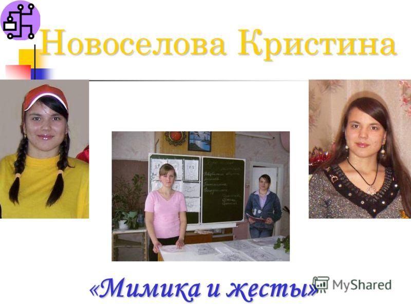 Новоселова Кристина «Мимика и жесты»