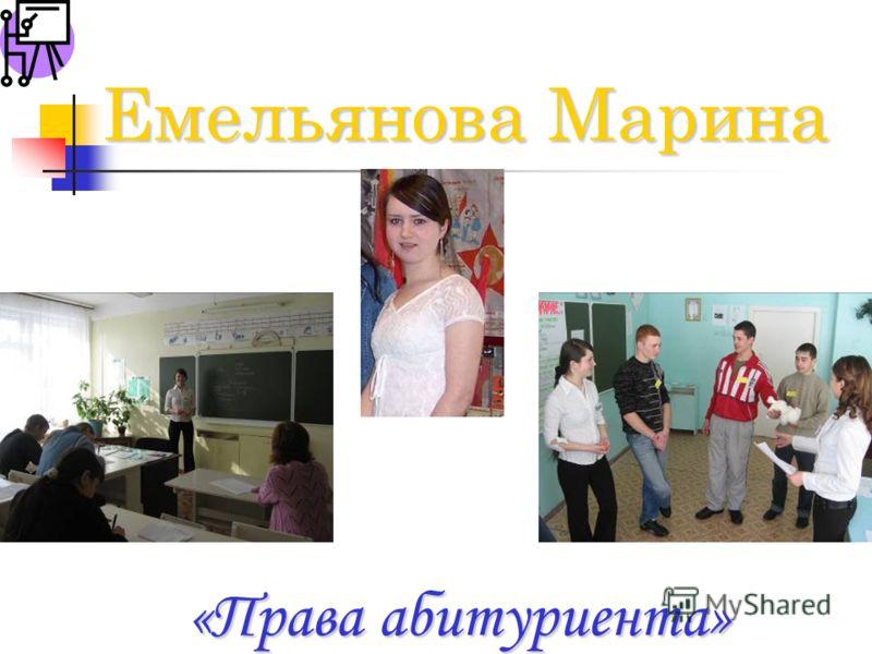 Емельянова Марина «Права абитуриента»