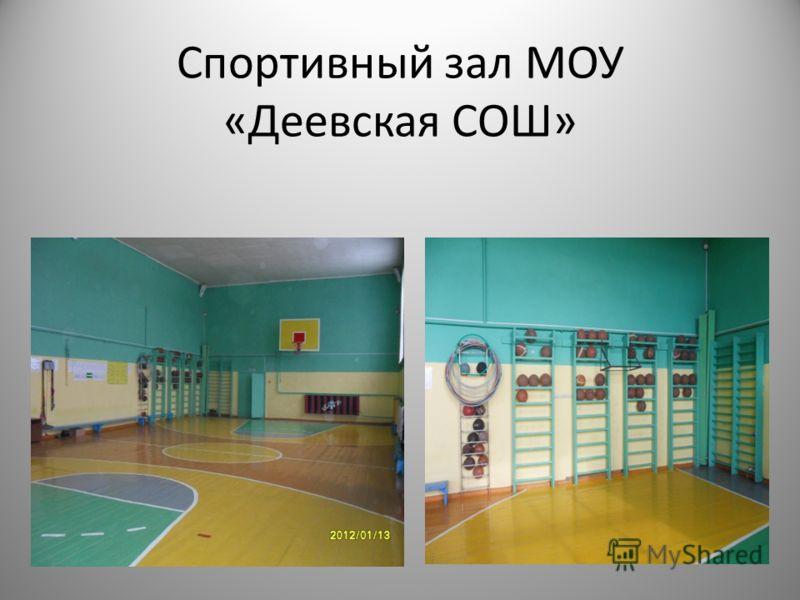 Спортивный зал МОУ «Деевская СОШ»
