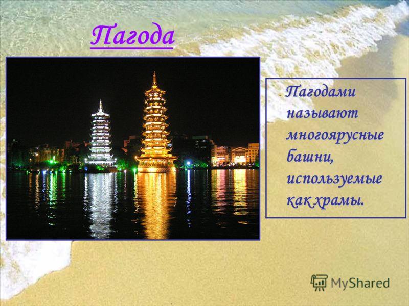 Пагода Пагодами называют многоярусные башни, используемые как храмы.