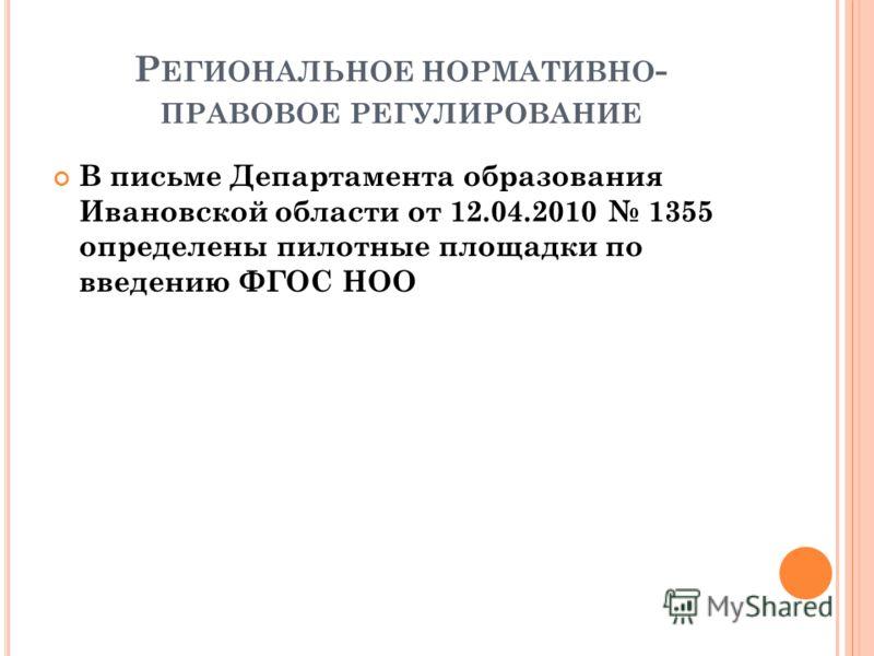 Р ЕГИОНАЛЬНОЕ НОРМАТИВНО - ПРАВОВОЕ РЕГУЛИРОВАНИЕ В письме Департамента образования Ивановской области от 12.04.2010 1355 определены пилотные площадки по введению ФГОС НОО