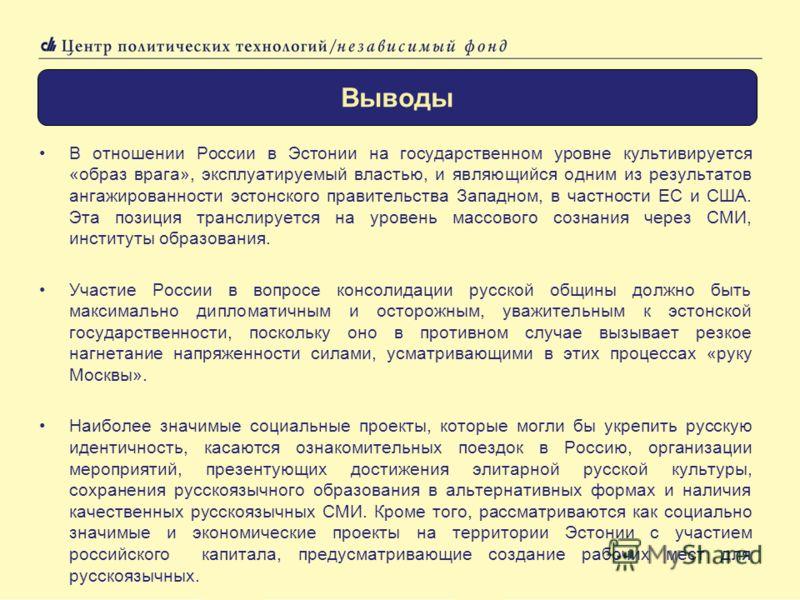 В отношении России в Эстонии на государственном уровне культивируется «образ врага», эксплуатируемый властью, и являющийся одним из результатов ангажированности эстонского правительства Западном, в частности ЕС и США. Эта позиция транслируется на уро