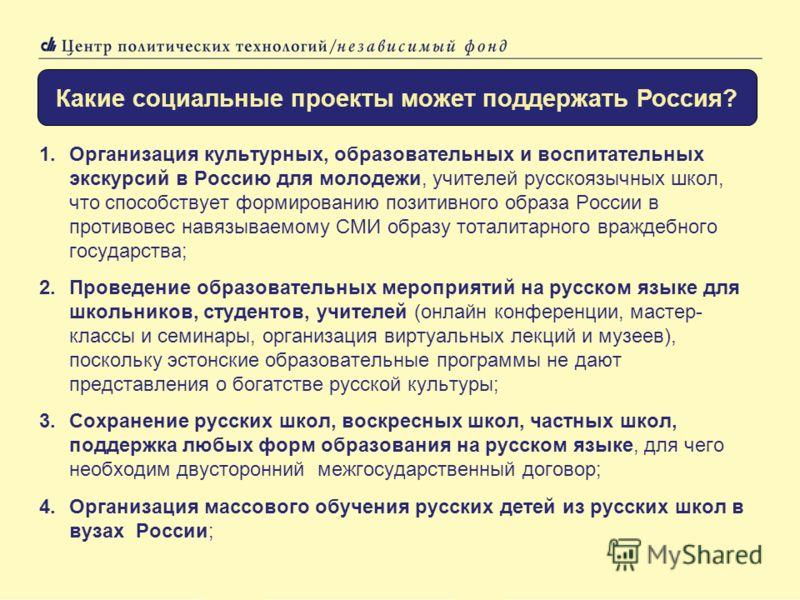 1.Организация культурных, образовательных и воспитательных экскурсий в Россию для молодежи, учителей русскоязычных школ, что способствует формированию позитивного образа России в противовес навязываемому СМИ образу тоталитарного враждебного государст