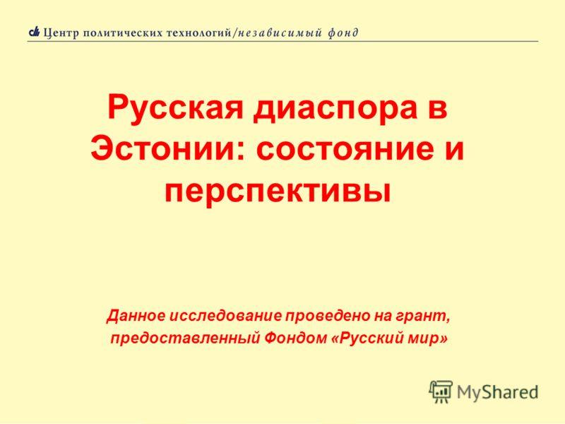 Данное исследование проведено на грант, предоставленный Фондом «Русский мир»