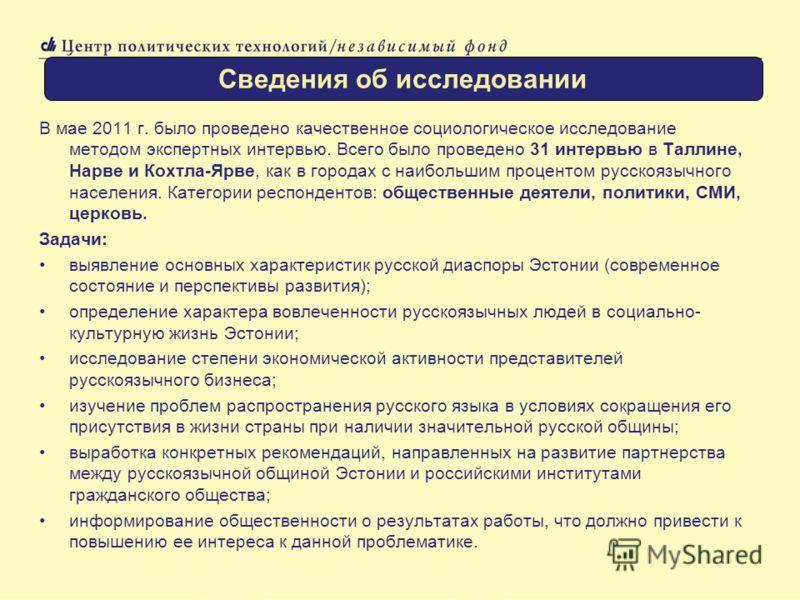 В мае 2011 г. было проведено качественное социологическое исследование методом экспертных интервью. Всего было проведено 31 интервью в Таллине, Нарве и Кохтла-Ярве, как в городах с наибольшим процентом русскоязычного населения. Категории респондентов
