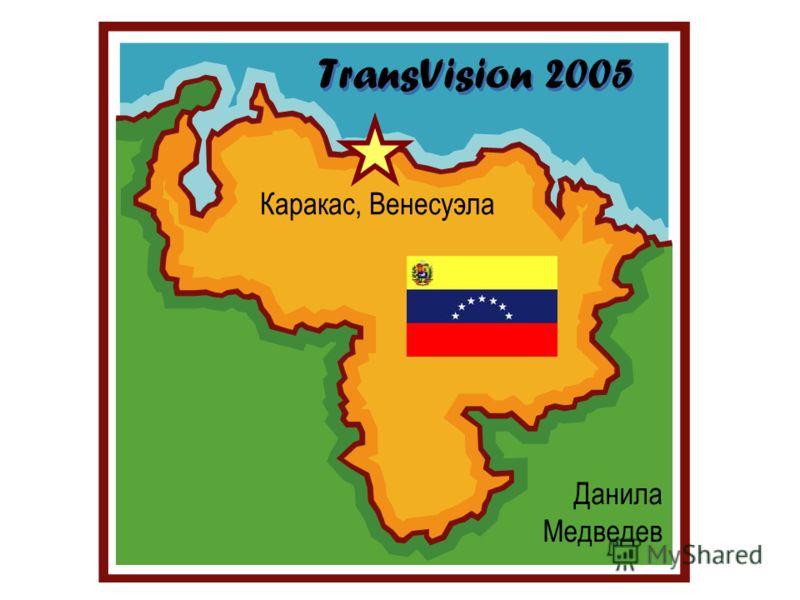 TransVision 2005 Каракас, Венесуэла Данила Медведев