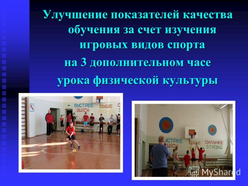 Улучшение показателей качества обучения за счет изучения игровых видов спорта на 3 дополнительном часе урока физической культуры