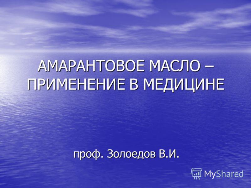 АМАРАНТОВОЕ МАСЛО – ПРИМЕНЕНИЕ В МЕДИЦИНЕ проф. Золоедов В.И.