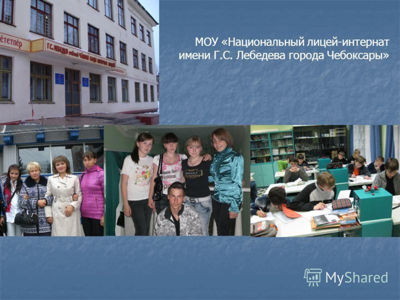 МОУ «Национальный лицей-интернат имени Г.С. Лебедева города Чебоксары»