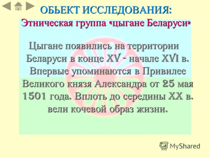 Презентация на тему ТРАДИЦИОННАЯ КУЛЬТУРА ЦЫГАН БЕЛАРУСИ xix  4 ОБЬЕКТ ИССЛЕДОВАНИЯ